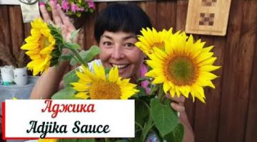 Аджика. Adjika Sauce.Аджика – приправа кавказской кухни.