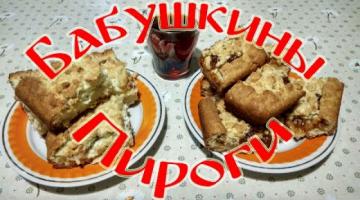 """""""Бабушкины Пироги"""" Семейный Рецепт!!!"""