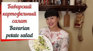 Баварский картофельный салат.Bavarian potato salad.