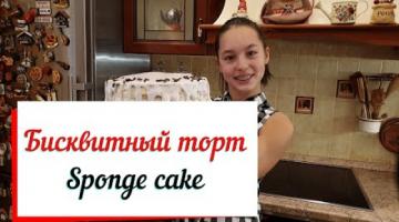 Бисквитный торт . Рецепт домашнего  торта .Sponge cake