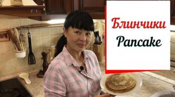 Блинчики ажурные мамин рецепт & pancake