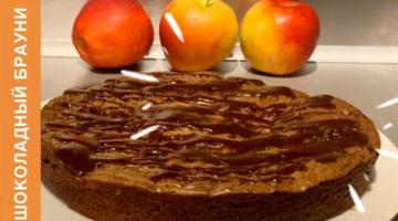 🍫БРАУНИ ШОКОЛАДНЫЙ Пошагово 🍫 КАК Приготовить Брауни. К Чаю на Скорую Руку /Brownie Recipe