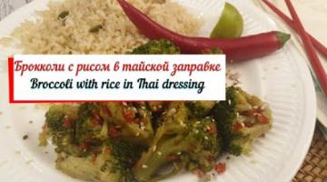 Брокколи с рисом в тайской заправке.Broccoli with rice in Thai dressing.
