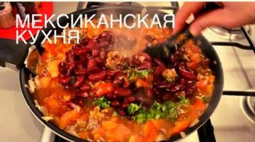ЧИЛИ КОН КАРНЕ. Мексиканская Кухня .КАК ПРИГОТОВИТЬ ЧИЛИ КОН КАРНЕ. Ужин для всей семьи