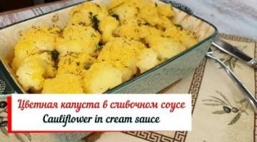Цветная капуста в сливочном соусе. Cauliflower in cream sauce.