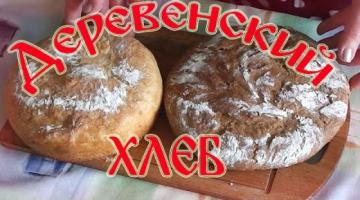 Деревенский Хлеб!Рецепт Белого и Ржаного хлеба!