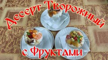 Десерт Твороженный с Фруктами. П.П. Десерт.