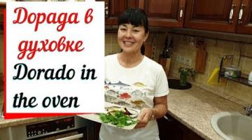 Дорада в духовке легкий рецепт запеченной рыбы  & Dorado in the oven