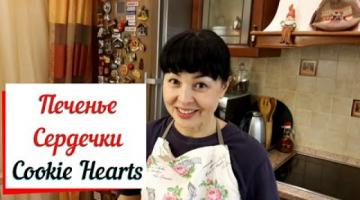 Двухцветное печенье сердечки. Cookie hearts. Печенье к дню влюбленных.