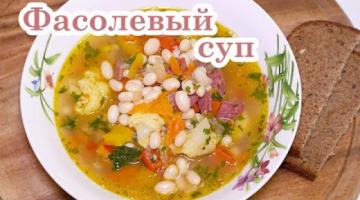 ФАСОЛЕВЫЙ СУП ☆ Самый вкусный Суп с Фасолью! Обалденный суп из Фасоли (без вздутия)