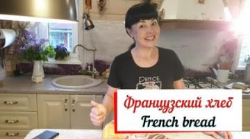 Французский хлеб. French bread. Хлеб в хлебопечке.