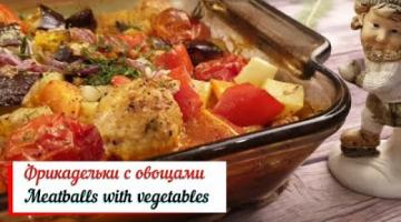Фрикадельки с овощами.