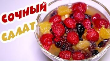 """ФРУКТОВЫЙ САЛАТ """"Витаминка""""   Легкий диетический десерт"""