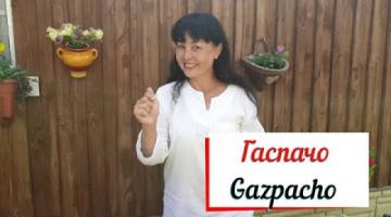 Гаспачо.Gazpacho-tomato soup.Испанский томатный суп.