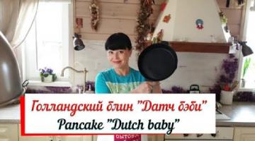 """Голландский блин """"Датч бэби"""". Pancake """"Dutch baby"""". Вкусно и сытно."""