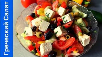 Греческий Салат ? Быстрый Салат.  Как готовить Греческий салат // Greek salad