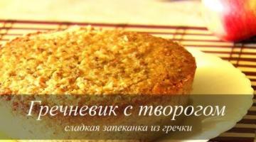 Гречневик с творогом : Сладкая запеканка из гречки