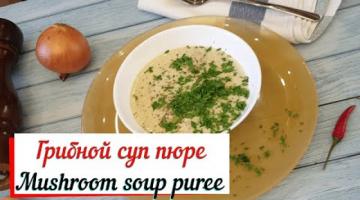 Грибной суп пюре.Mushroom soup puree. Очень вкусный крем суп.