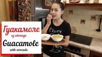 Гуакамоле из авокадо.Guacamole-мексиканская закуска.