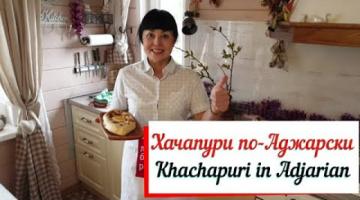 Хачапури по-Аджарски.Khachapuri in Adjarian .Настоящий грузинский рецепт хачапури лодочки