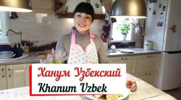 Ханум Узбекский . Khanum Uzbek.Ленивые манты.