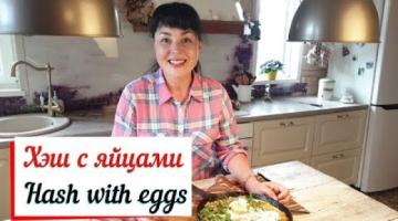 Хэш с яйцами. Hash with eggs. Хэш это не Хаш.