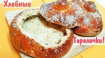 ХЛЕБНЫЕ ТАРЕЛОЧКИ (Горшочки) из трех видов муки | Homemade Bread Bowls