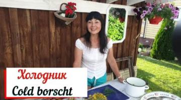 Холодник. Cold borscht. Свекольный суп.