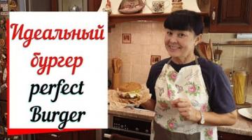 Идеальный Бургер .Perfect Burger.