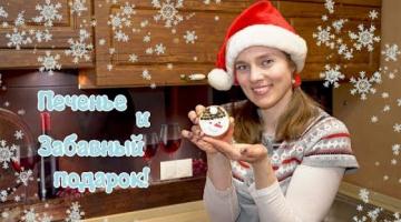 ИМБИРНОЕ ПЕЧЕНЬЕ для самых любимых! Рецепт печенья на Новый Год и Рождество