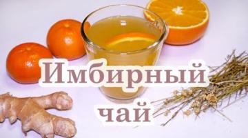ИМБИРЫНЙ ЧАЙ для иммунитета☆ Как приготовить ИМБИРНЫЙ ЧАЙ дома? Чай с имбирем от простуды