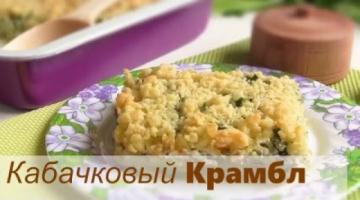 Кабачки с хрустящей корочкой/ КРАМБЛ