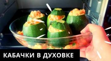 КАБАЧКИ В ДУХОВКЕ. Кабачки с Фаршем .ФАРШИРОВАННЫЕ КАБАЧКИ. Zucchini Recipes
