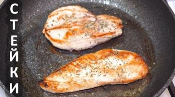 Как приготовить КУРИНУЮ ГРУДКУ? ☆ Самая СОЧНАЯ куриная грудка (стейки) на сковороде