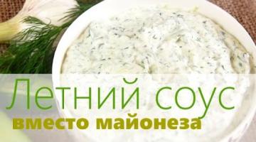 Как приготовить соус / Чесночный сырный соус со сметаной и огурцами