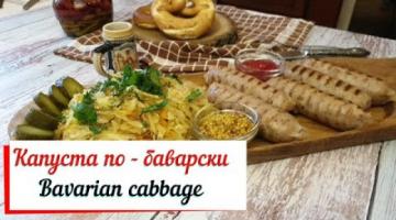 Капуста по- баварски.Bavarian cabbage.Тушеная капуста по-баварски .