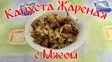 Капуста Жареная с Мясом. Вкуснее Тушеной!!!