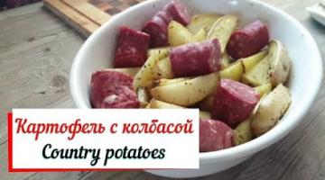 Картофель по-деревенски. Country potatoes. Лучше чем в макдональдсе.
