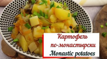 Картофель по-монастырски. Monastic potatoes.