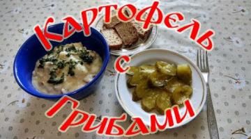 """""""Картофель с Грибами"""".Авторский Рецепт!!!"""