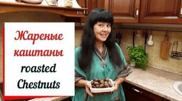 каштаны жареные в духовке & roasted chestnuts