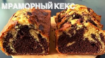 Кекс «Мраморный» к чаю рецепт | Выпечка к чаю на скорую руку | Marble cake
