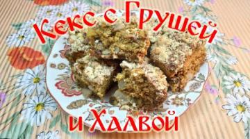 Кекс с Грушей и Халвой. Безумно Вкусный Рецепт!!!
