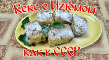 """Кекс с Изюмом """"Как в СССР"""". Самый Простой Рецепт Кекса!!!"""