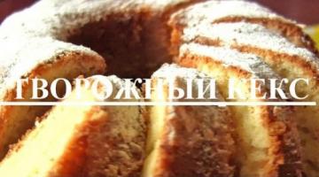 КЕКС творожный: Рецепт нежного кекса с творогом