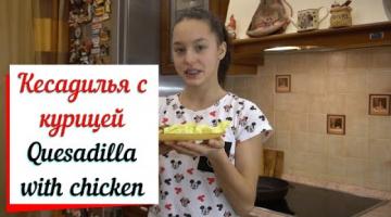 Кесадилья с курицей.Quesadilla with chicken