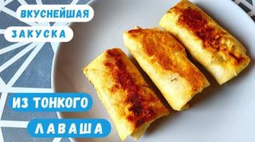 Конвертики из Тонкого Лаваша с Сырной Начинкой на Сковороде