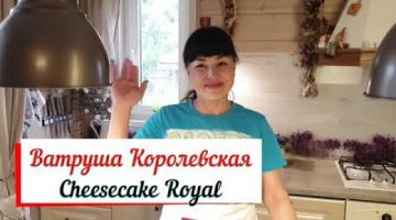 Королевская ватрушка. Cheesecake Royal.Творожная ватрушка.