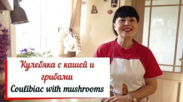 Кулебяка с кашей и грибами. Coulibiac with mushrooms.Постная кулебяка.