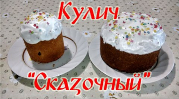 """Кулич """"Сказочный""""!!! Простой и быстрый рецепт кулича!!!"""